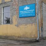 Zakład Usług Komunalnych w Piekoszowie